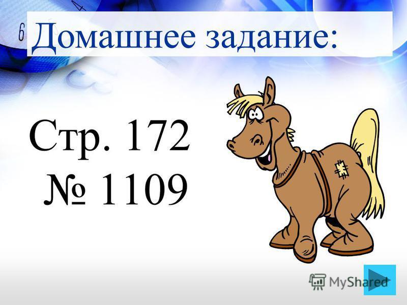 Стр. 172 1109 Домашнее задание: