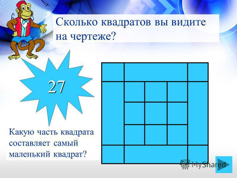 Сколько квадратов вы видите на чертеже? Какую часть квадрата составляет самый маленький квадрат? 27