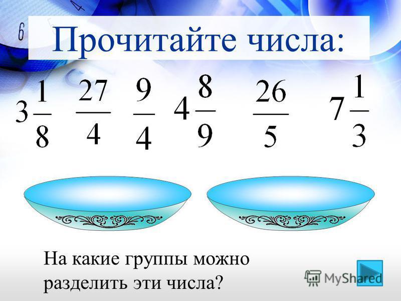 На какие группы можно разделить эти числа? Прочитайте числа: