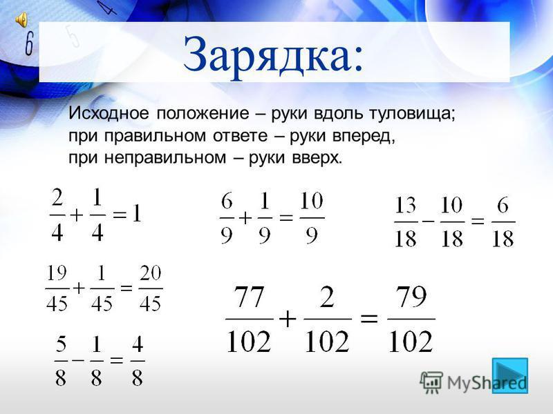 Зарядка: Исходное положение – руки вдоль туловища; при правильном ответе – руки вперед, при неправильном – руки вверх.