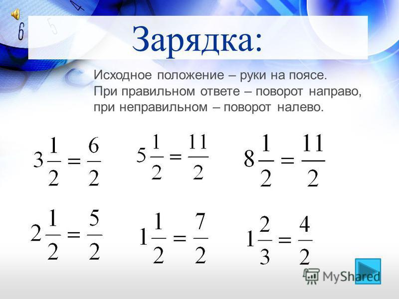 Зарядка: Исходное положение – руки на поясе. При правильном ответе – поворот направо, при неправильном – поворот налево.