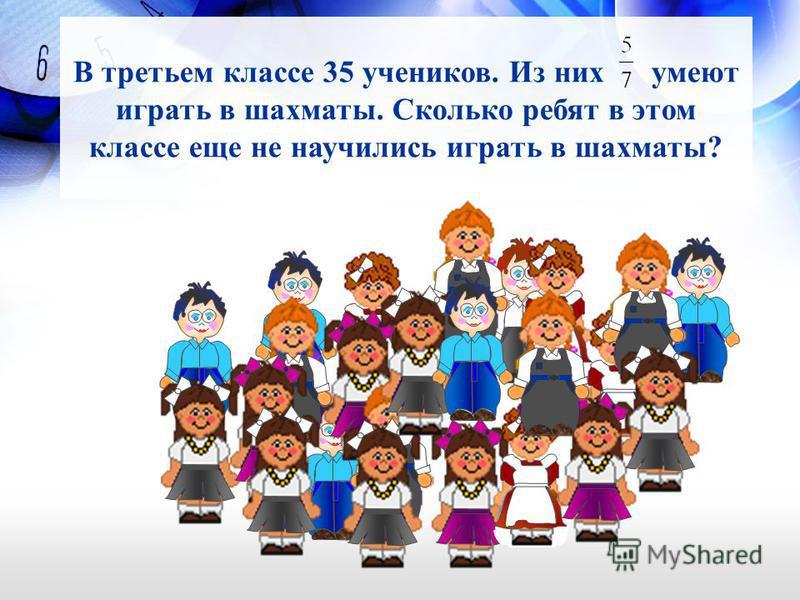 В третьем классе 35 учеников. Из них умеют играть в шахматы. Сколько ребят в этом классе еще не научились играть в шахматы?
