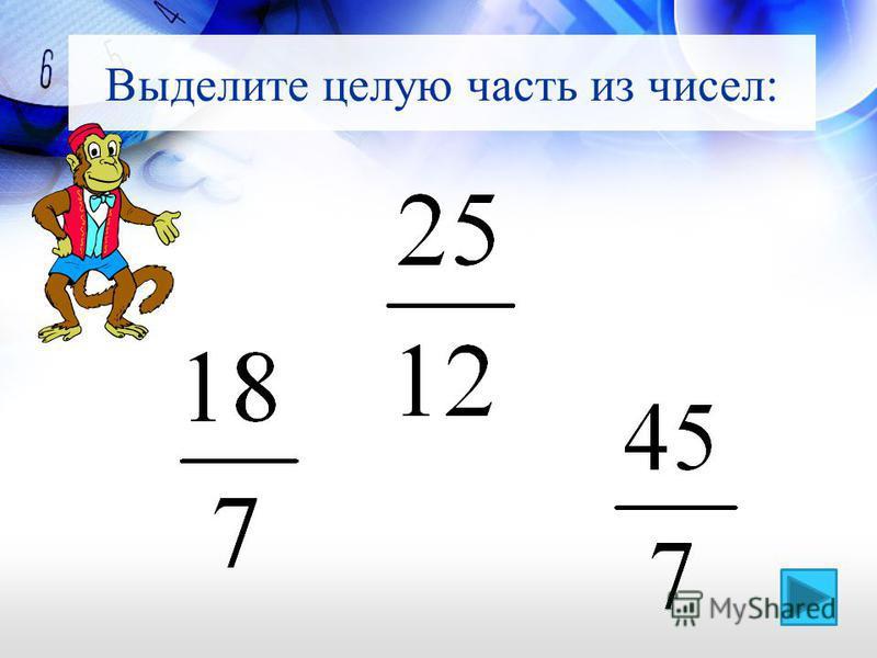 Выделите целую часть из чисел: