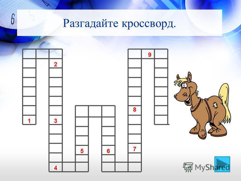 Разгадайте кроссворд. 1 4 3 2 65 7 9 8 1. Многоугольник 2. Четырехугольник 3. Четырехзначное число 4. Старинная русская мера длины 5. Соотношение между числами 6. Геометрическая фигура 7. Группа цифр в записи числа 8. Математическое действие 9. Отрез