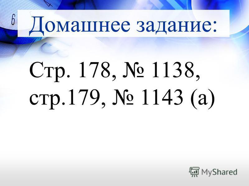 Домашнее задание: Стр. 178, 1138, стр.179, 1143 (а)