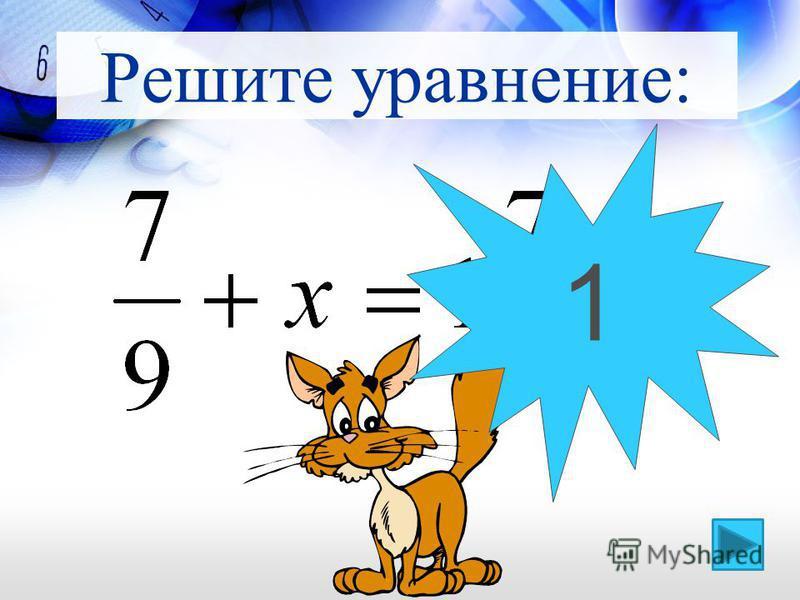 Решите уравнение: 1
