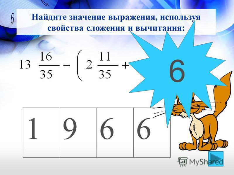 Найдите значение выражения, используя свойства сложения и вычитания: 1966 6