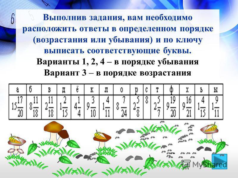 Выполнив задания, вам необходимо расположить ответы в определенном порядке (возрастания или убывания) и по ключу выписать соответствующие буквы. Варианты 1, 2, 4 – в порядке убывания Вариант 3 – в порядке возрастания