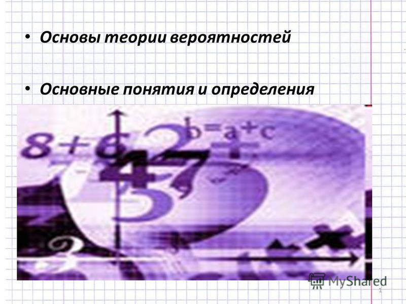 1 Основы теории вероятностей Основные понятия и определения