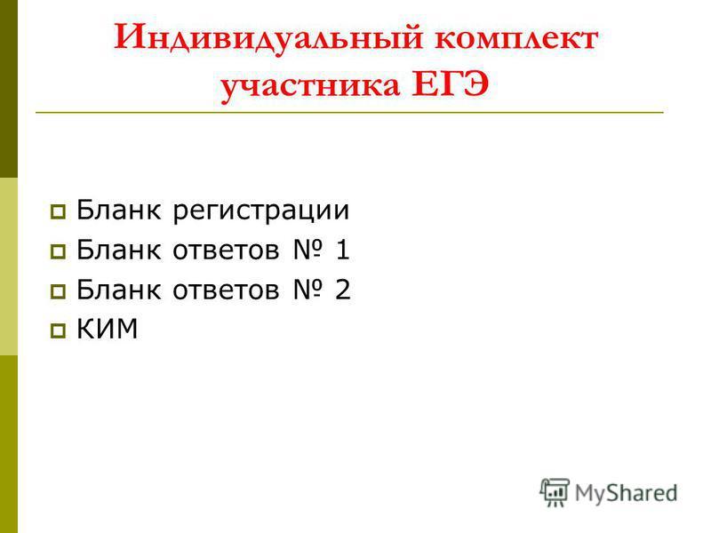 Индивидуальный комплект участника ЕГЭ Бланк регистрации Бланк ответов 1 Бланк ответов 2 КИМ
