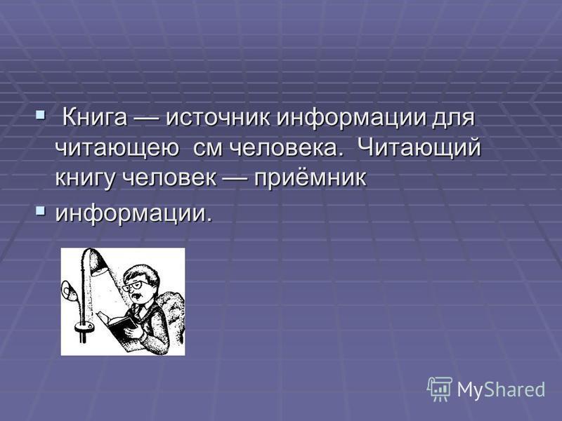 Книга источник информации для читающею см человека. Читающий книгу человек приёмник информации. информации.