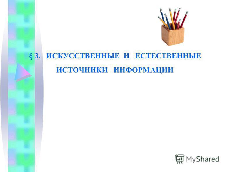 Конспект урока информатики в 3 классе по теме: искусственные и естественные источники информации презентация