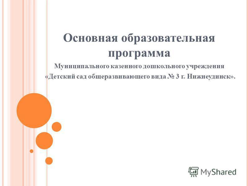Основная образовательная программа Муниципального казенного дошкольного учреждения «Детский сад общеразвивающего вида 3 г. Нижнеудинск».