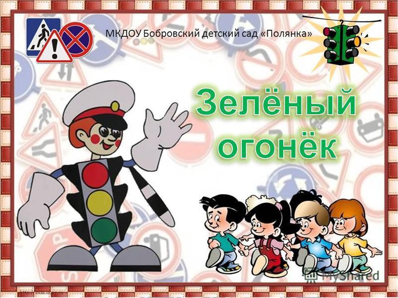 МКДОУ Бобровский детский сад «Полянка»