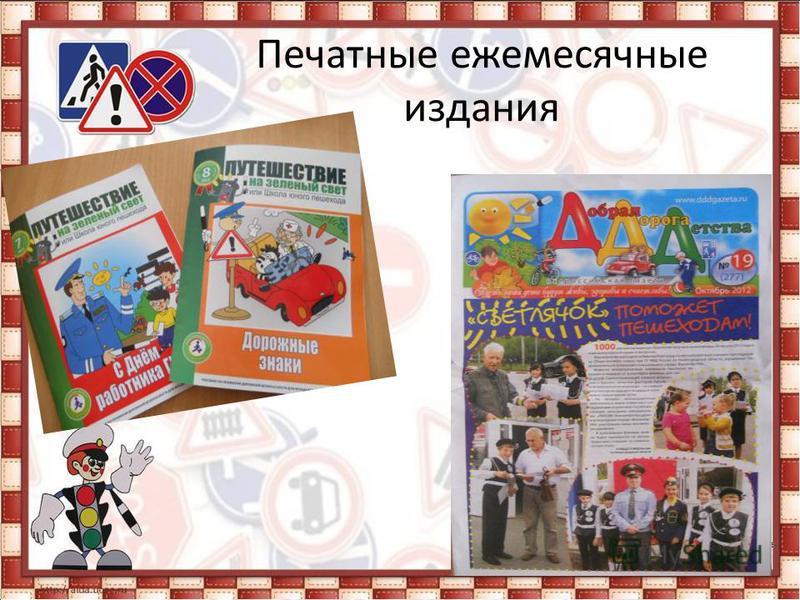 Печатные ежемесячные издания