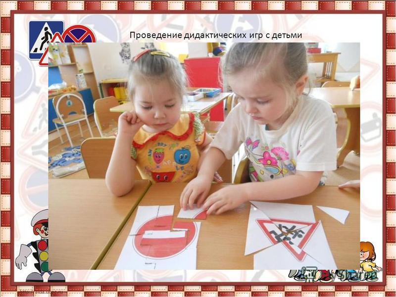 Проведение дидактических игр с детьми