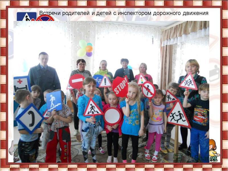 Встречи родителей и детей с инспектором дорожного движения