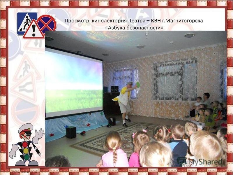 Просмотр кинолектория Театра – КВН г.Магнитогорска «Азбука безопасности»