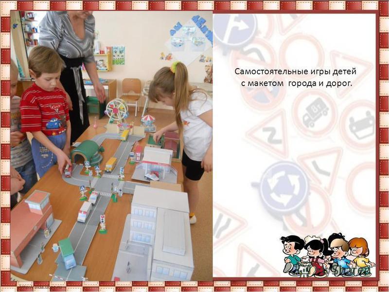 Самостоятельные игры детей с макетом города и дорог.