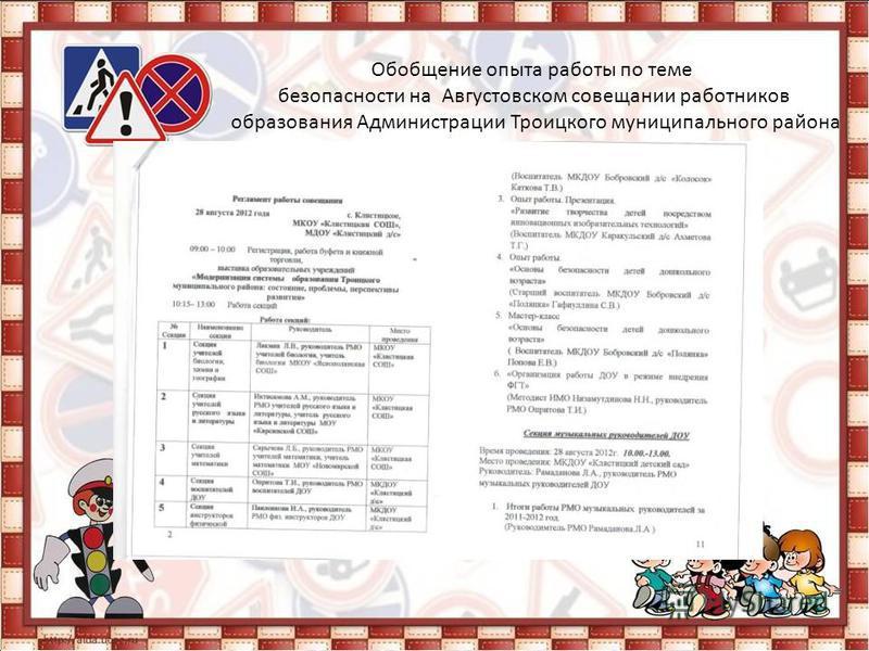 Обобщение опыта работы по теме безопасности на Августовском совещании работников образования Администрации Троицкого муниципального района