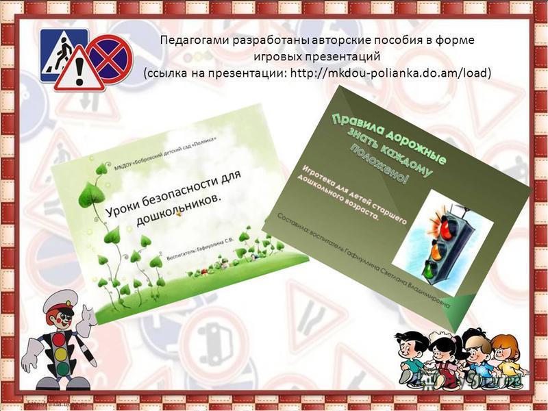 Педагогами разработаны авторские пособия в форме игровых презентаций (ссылка на презентации: http://mkdou-polianka.do.am/load)