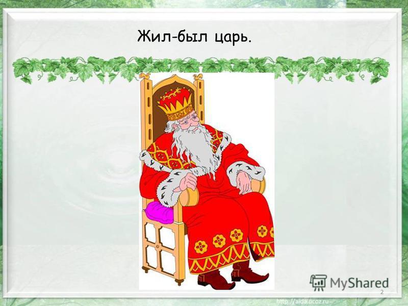 2 Жил-был царь.