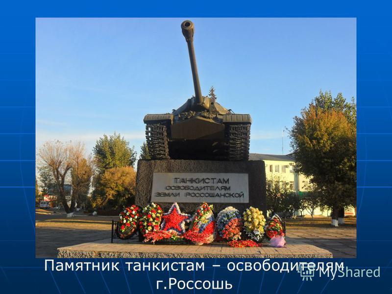 Памятник танкистам – освободителям г.Россошь
