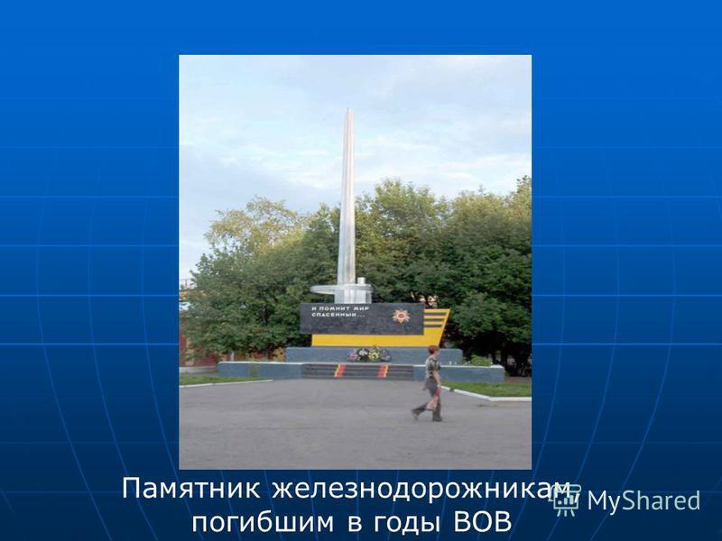 Памятник железнодорожникам, погибшим в годы ВОВ