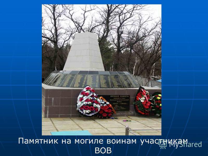 Памятник на могиле воинам участникам ВОВ на улице Свердлова.