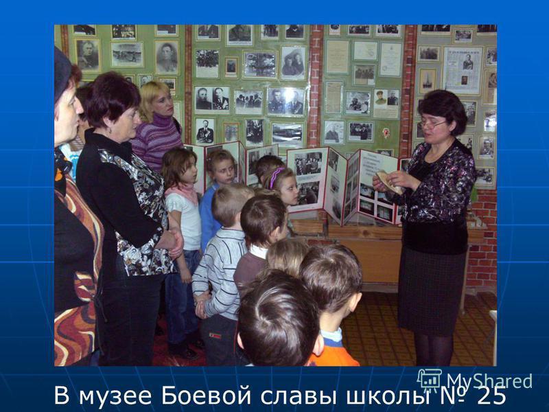 В музее Боевой славы школы 25