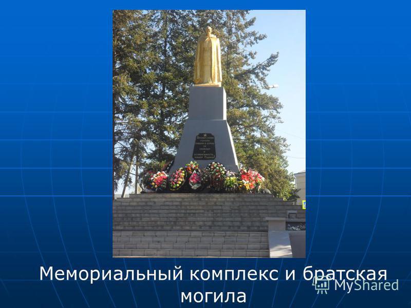 Мемориальный комплекс и братская могила