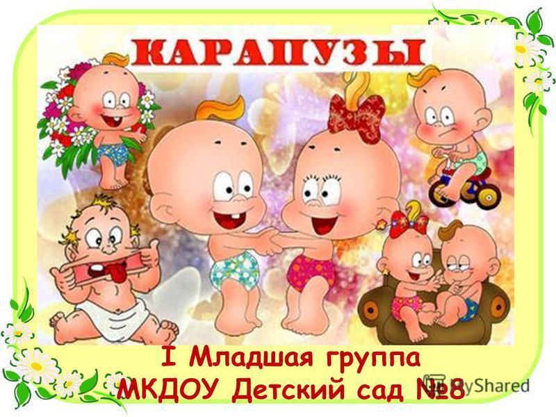 І Младшая группа МКДОУ Детский сад 8