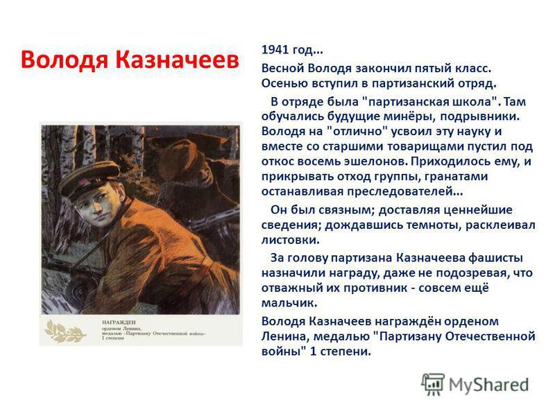 Володя Казначеев 1941 год... Весной Володя закончил пятый класс. Осенью вступил в партизанский отряд. В отряде была