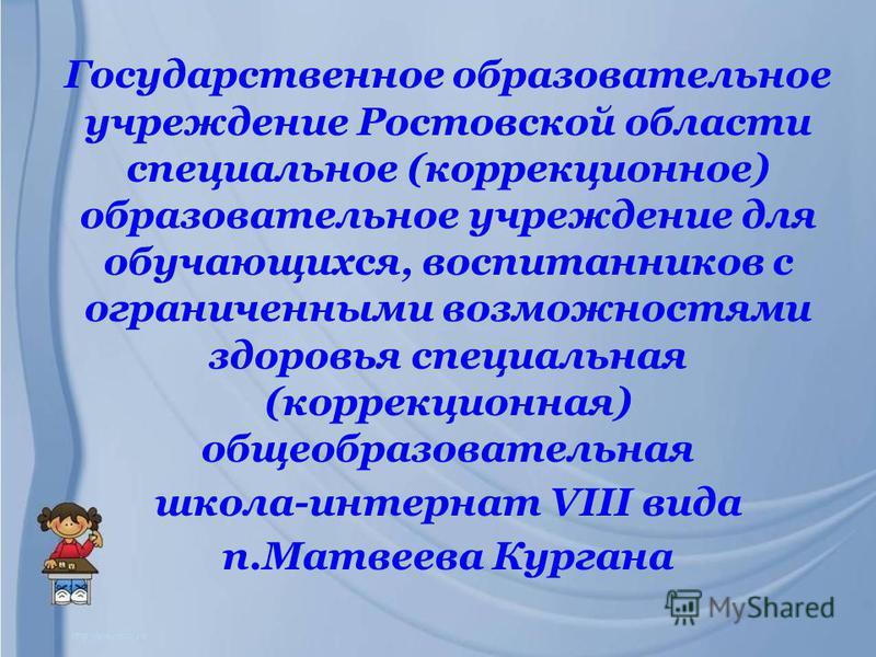 Государственное образовательное учреждение Ростовской области специальное (коррекционное) образовательное учреждение для обучающихся, воспитанников с ограниченными возможностями здоровья специальная (коррекционная) общеобразовательная школа-интернат
