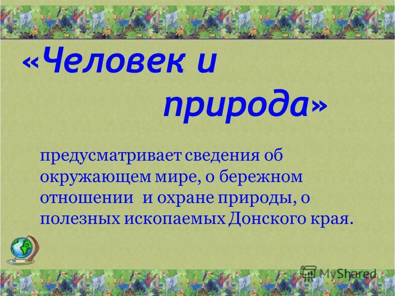 «Человек и природа» предусматривает сведения об окружающем мире, о бережном отношении и охране природы, о полезных ископаемых Донского края.