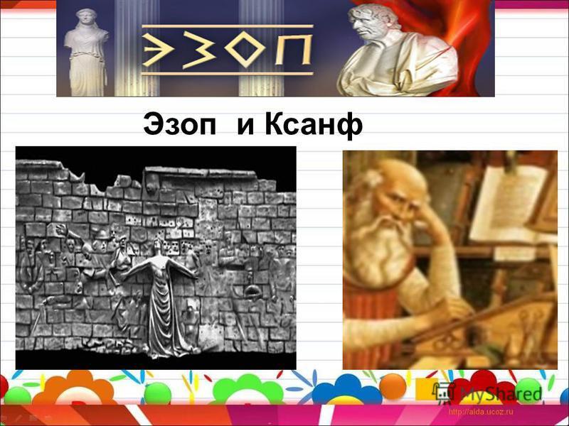 Эзоп и Ксанф