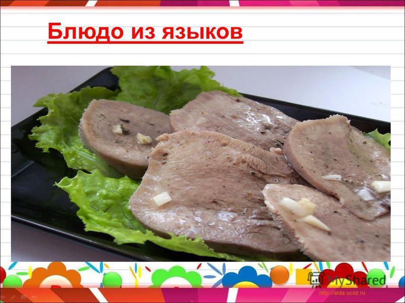Блюдо из языков