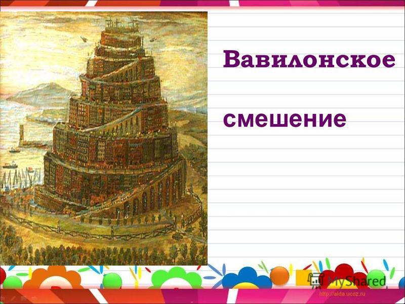 Вавилонское смешение
