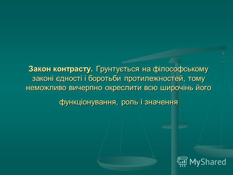 Закон контрасту. Грунтується на філософському законі єдності і боротьби протилежностей, тому неможливо вичерпно окреслити всю широчінь його функціонування, роль і значення