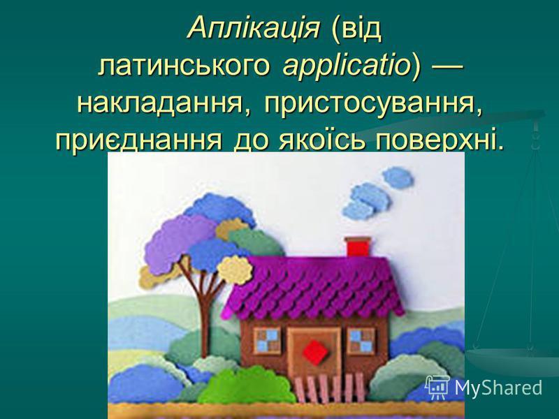 Аплікація (від латинського applicatio) накладання, пристосування, приєднання до якоїсь поверхні. Аплікація (від латинського applicatio) накладання, пристосування, приєднання до якоїсь поверхні.