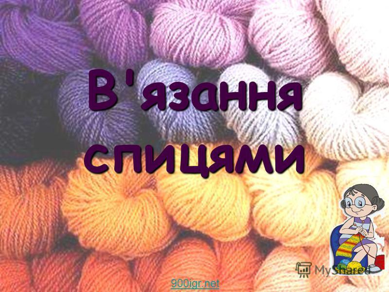 В'язання спицями 900igr.net