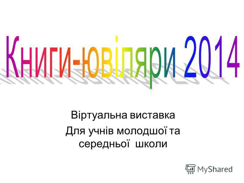 Віртуальна виставка Для учнів молодшої та середньої школи
