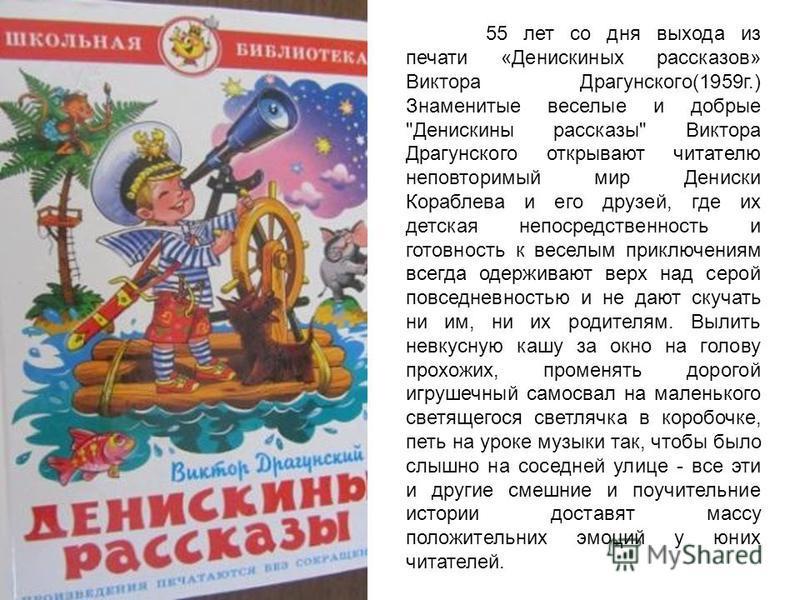 55 лет со дня выхода из печати «Денискиных рассказов» Виктора Драгунского(1959 г.) Знаменитые веселые и добрые