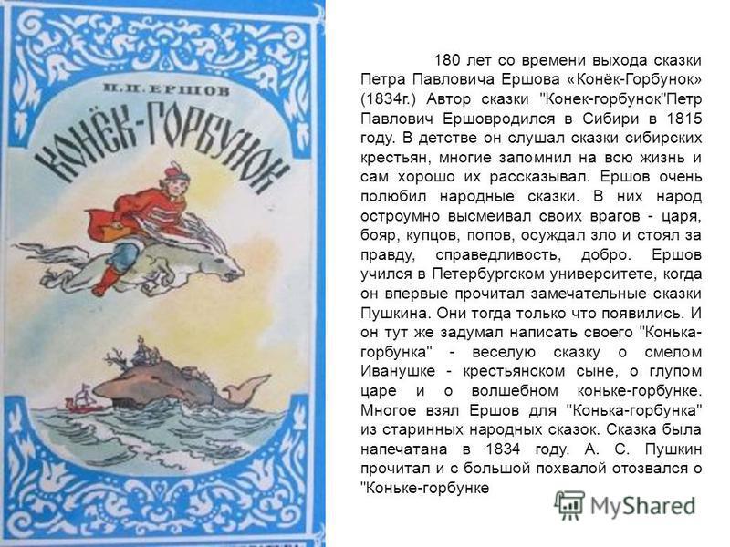180 лет со времени выхода сказки Петра Павловича Ершова «Конёк-Горбунок» (1834 г.) Автор сказки