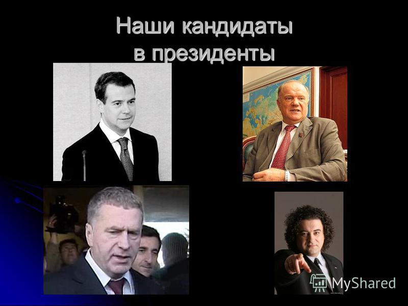 Наши кандидаты в президенты