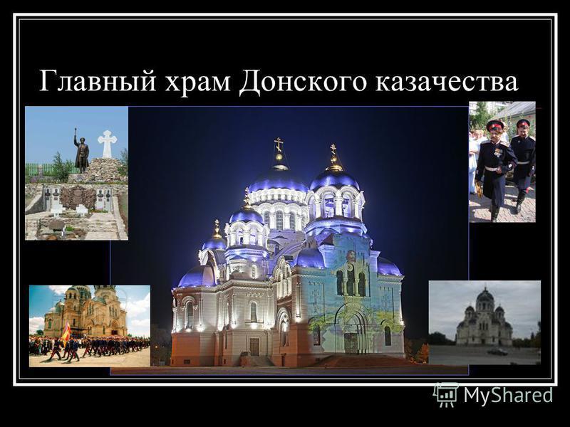 Главный храм Донского казачества