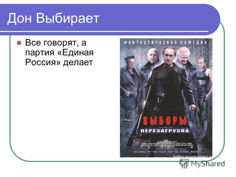 Дон Выбирает Все говорят, а партия «Единая Россия» делает