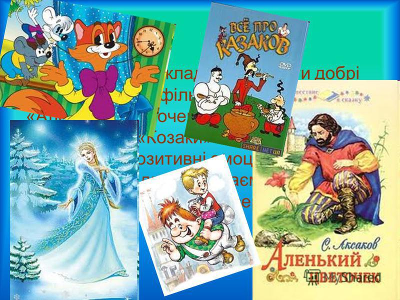 Як позитивний приклад слід згадати добрі радянські мультфільми: «Снегурочка», «Аленький цветочек», «Карлсон», «Леопольд», «Козаки» та інші, які викликають позитивні емоції і виховують прагнення до дружби, взаємодопомоги, щедрості, доброти, милосердя,