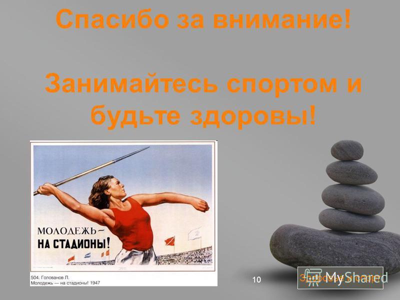 your name 10 Спасибо за внимание! Занимайтесь спортом и будьте здоровы! Здоровье и спорт