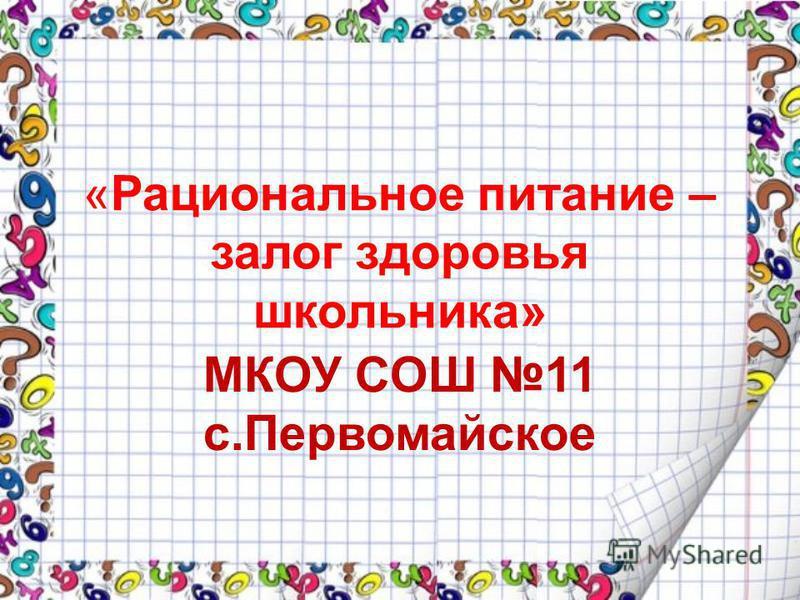 МКОУ СОШ 11 с.Первомайское «Рациональное питание – залог здоровья школьника»